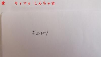 サヌール置屋  サークルK奥45-1 ファニーちゃん