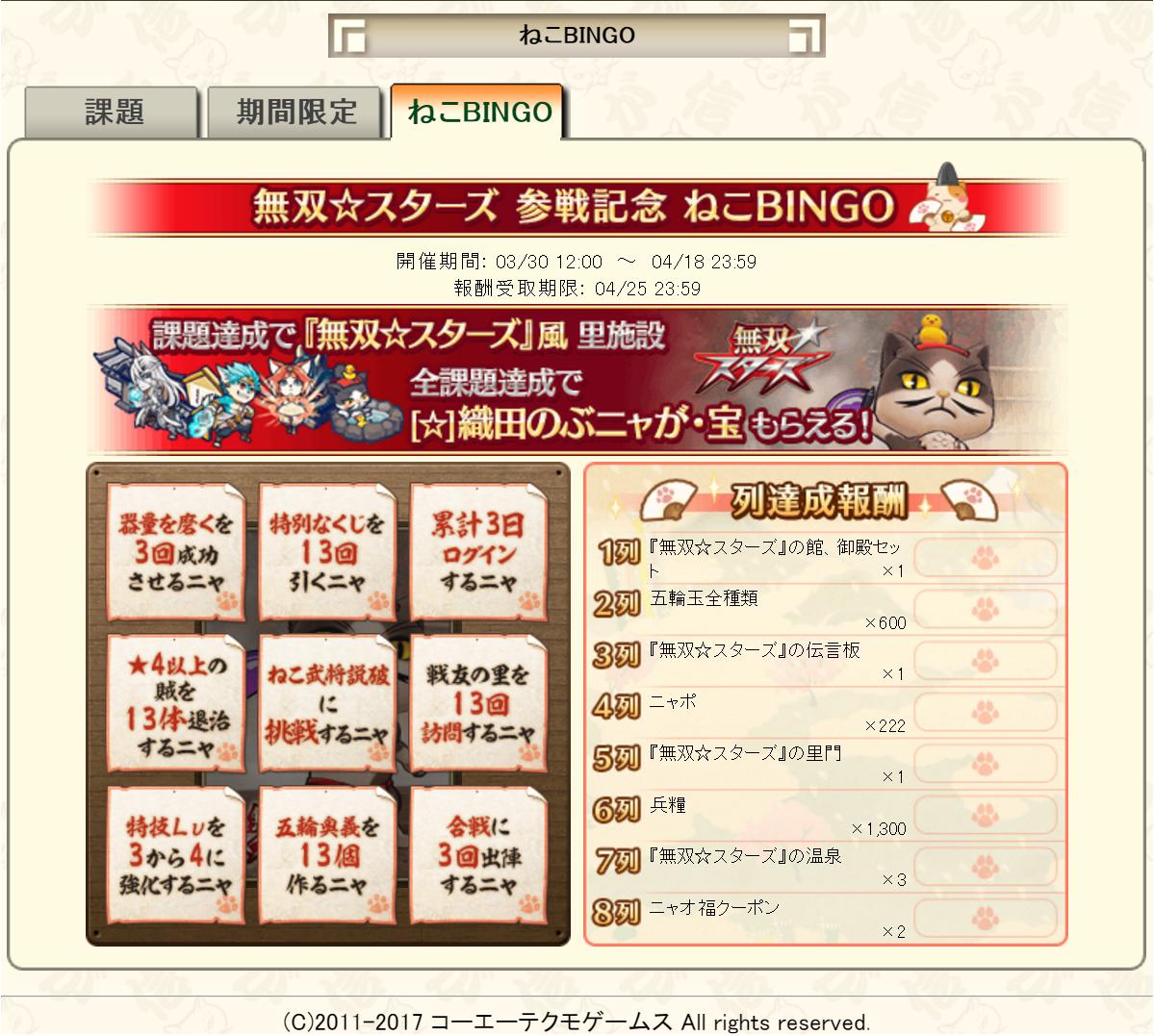 game_20170330_bingo.png