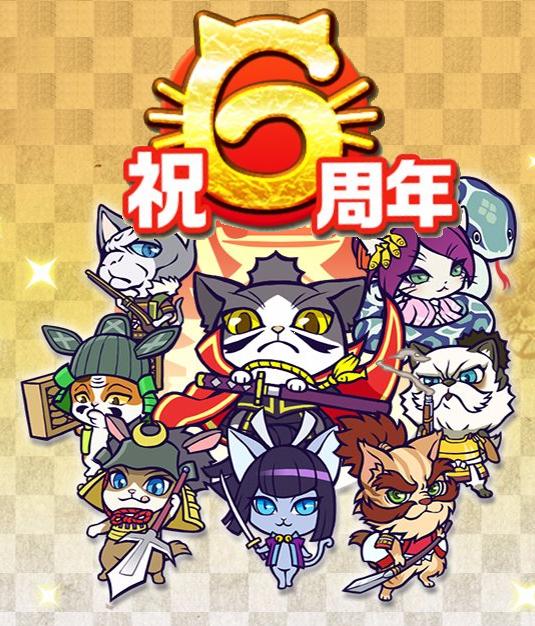 game_6shuunen_20170220_01.png