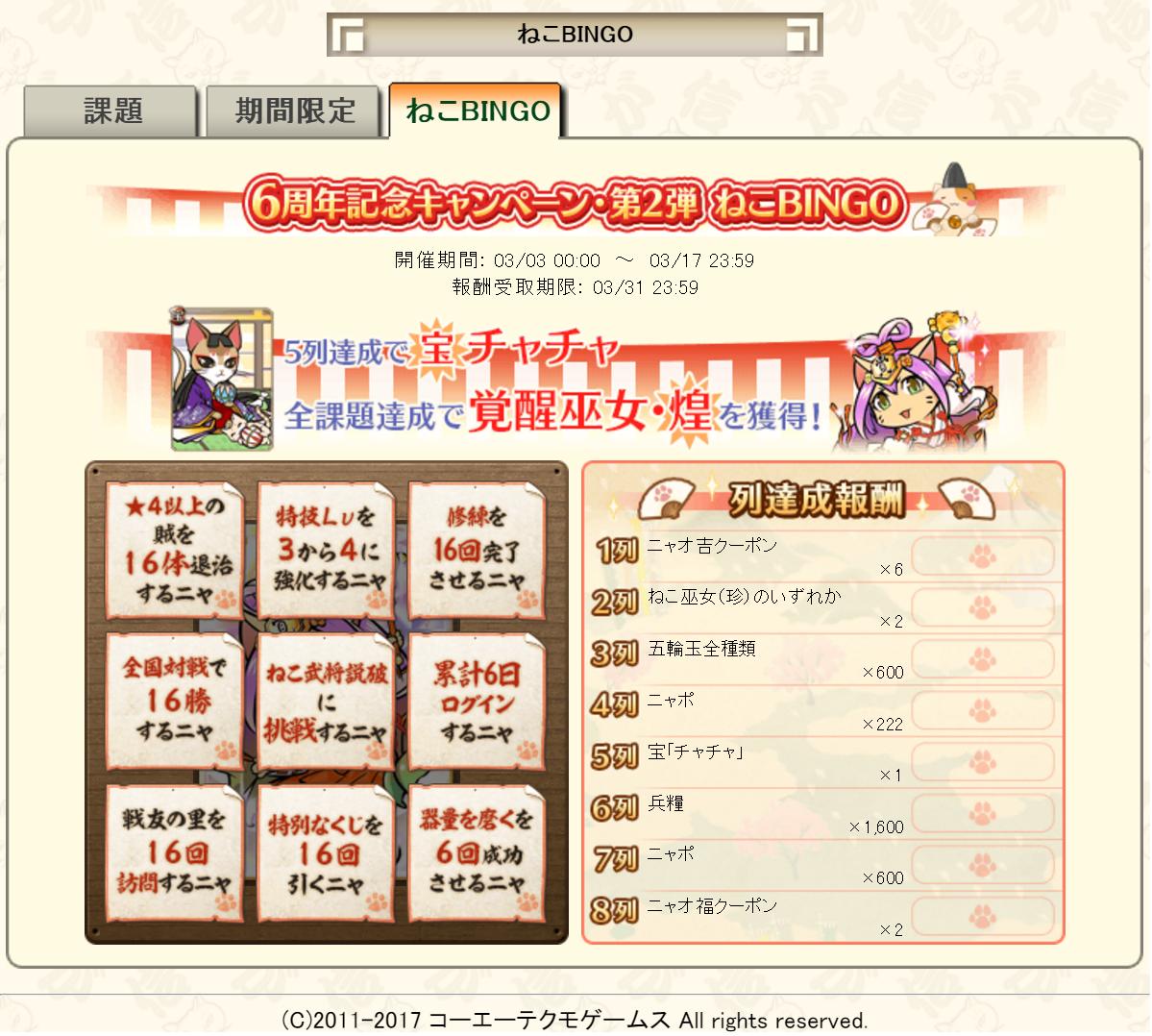 game_6th_anniversary2_bingo.png