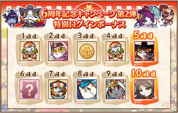 game_6th_anniversary2_login.png