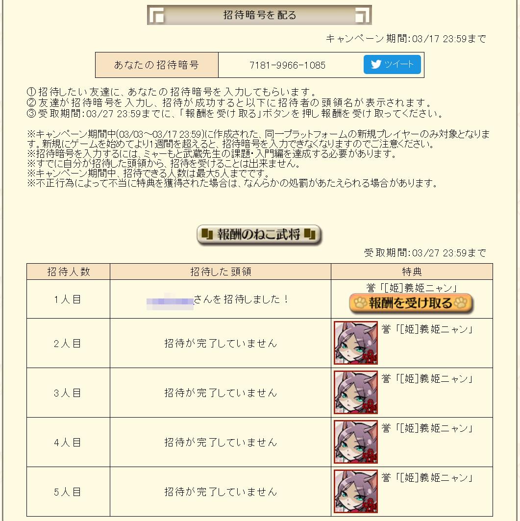 game_6th_anniversary2_shoutai.png