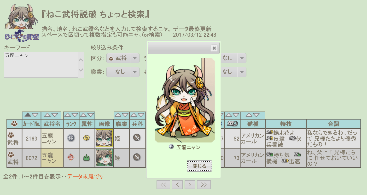 game_chottokensaku_sample4.png