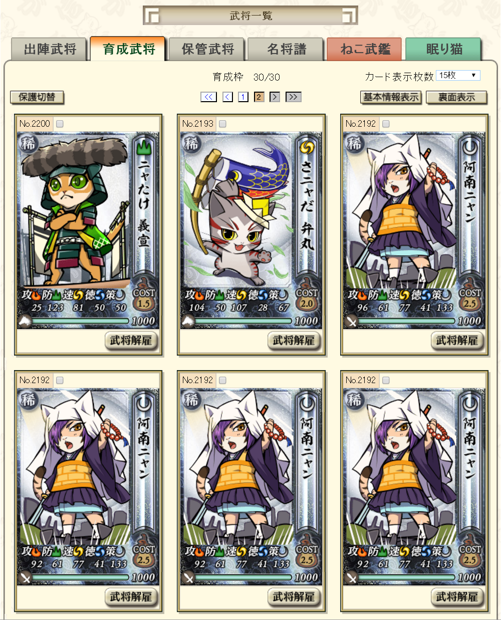 game_sozai_panpan01.png