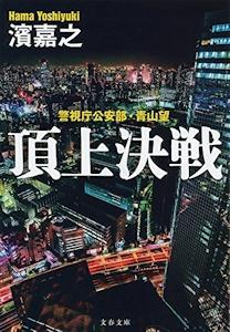 警視庁公安部・青山望 頂上決戦