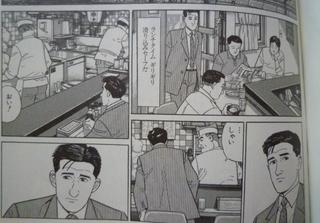 洋食屋に入る五郞さん