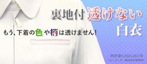 透けない白衣