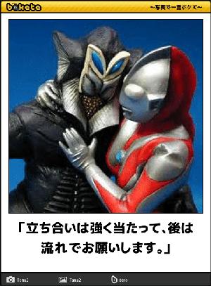 ウルトラマン編
