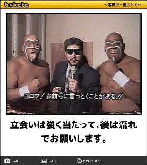 プロレスラー編