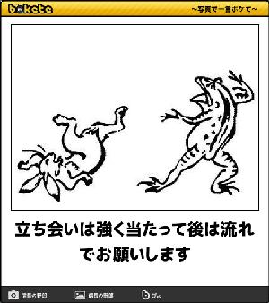 鳥獣戯画編