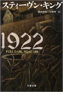 文庫版 1922
