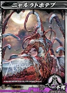 ニャルラトホテプのカード