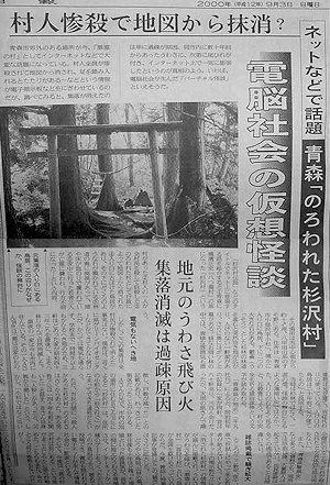 杉沢村伝説