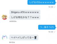 SHIGERU-ATKか・・・