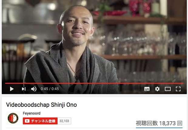 Een speciale boodschap van Shinji Ono voor het legioen