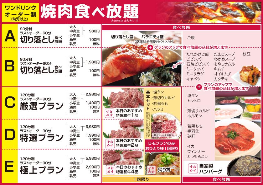 2017焼肉食べ放題メニュー