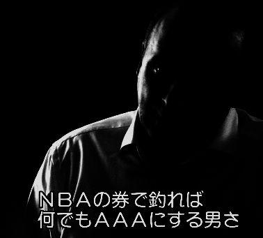 格付け会社 AAA インチキ