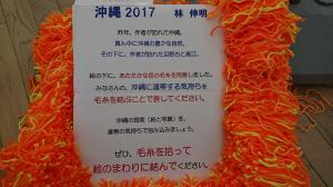 沖縄2017 キャプション