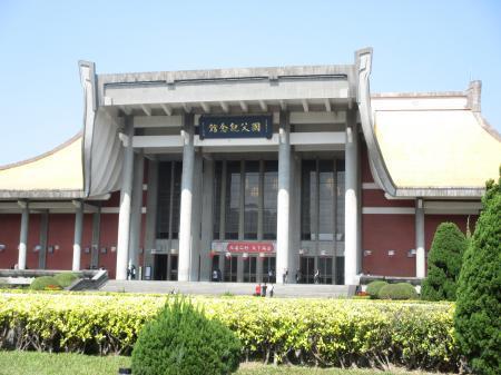 國父記念館
