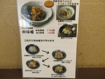 メニュー肉味噌