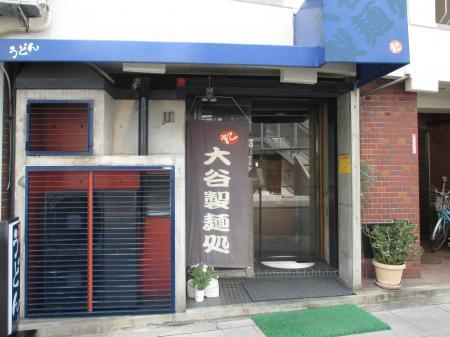 JUN 大谷製麺処