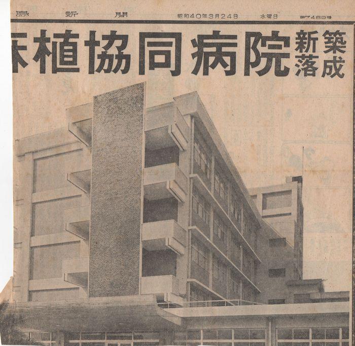 昭和40年3月24日麻植協同病院