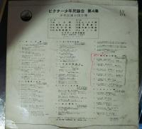 ビクター少年民謡会2