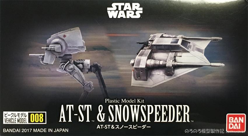 ビークルモデル_AT-STスノースピーダー_001