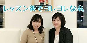 小西紗代先生とプライベートレッスン