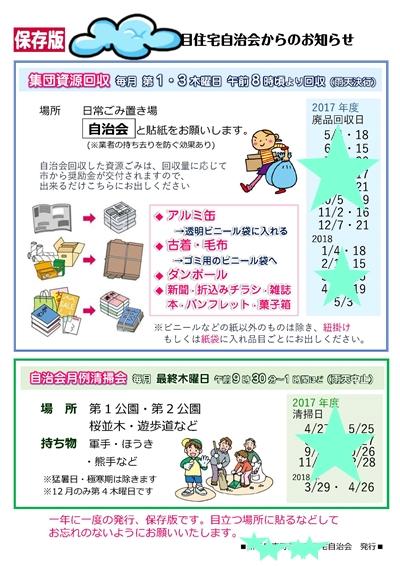 自治会 資源ゴミポスター 4
