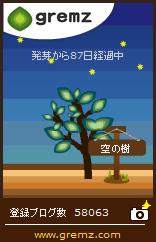20170410_空の樹21本目_87日目.jpg