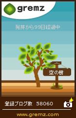 20170422_空の樹21本目_99日目.jpg