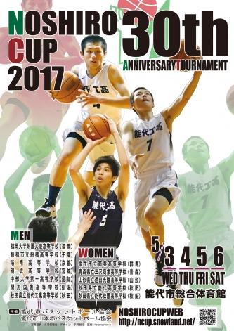 2017h29_30th_noshiro_cup_poster.jpg