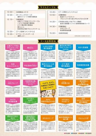 akita-wakafes2AOL.jpg