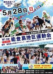29運動会ポスター-2