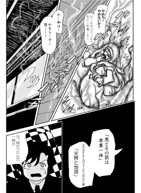 s-日没する国の姫君32