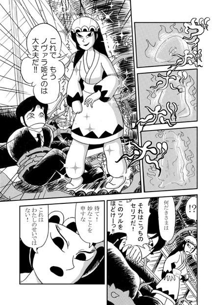 s-日没する国の姫君35