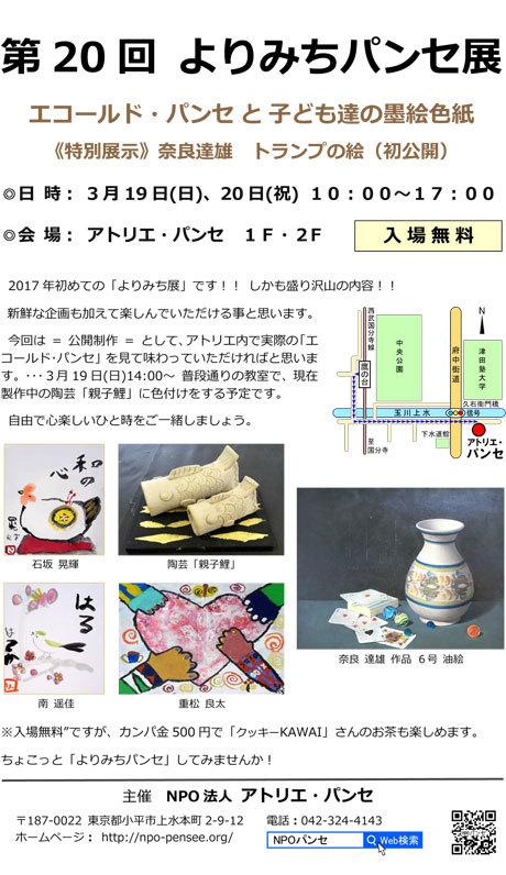 20170319.jpg