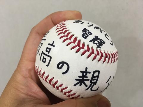 1144-ボール