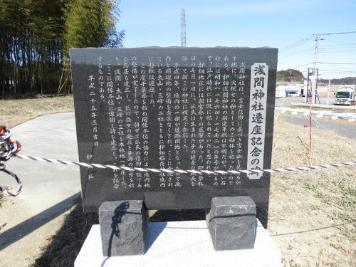 押畑浅間-2