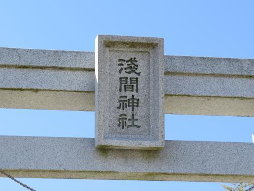 押畑浅間-5