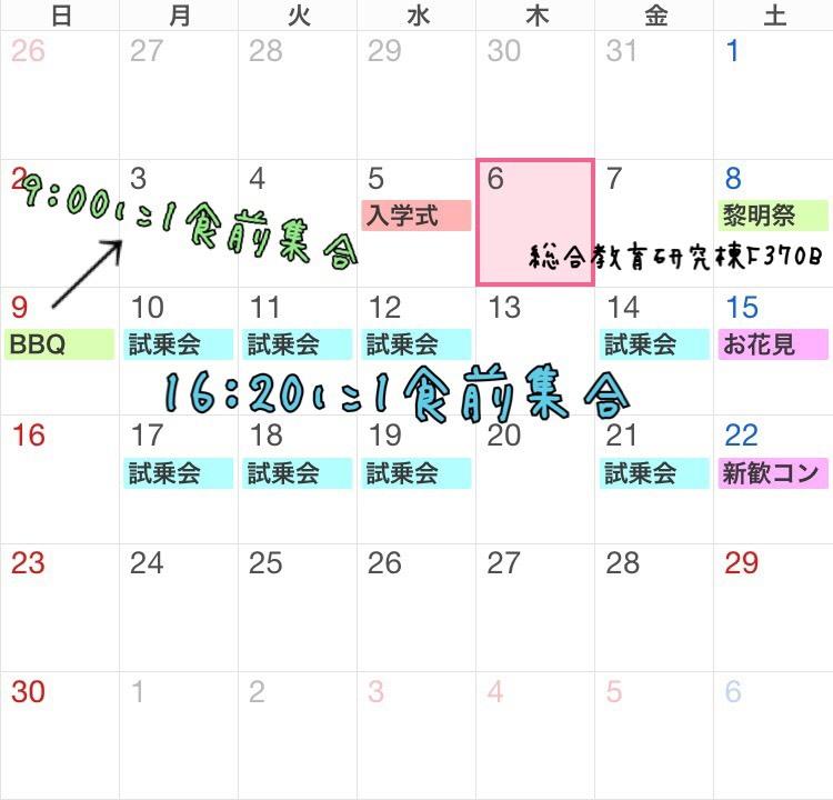 新歓カレンダー