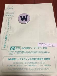仙台ハーフからの手紙