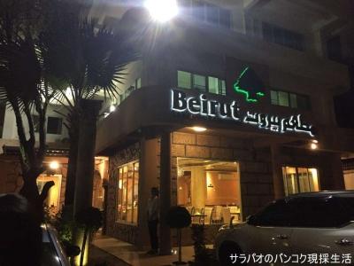 Beirut Sukhumvit 39