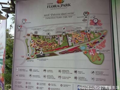 Flora Park