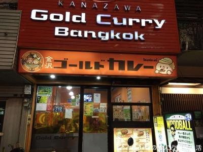 ゴールドカレー タニヤ店