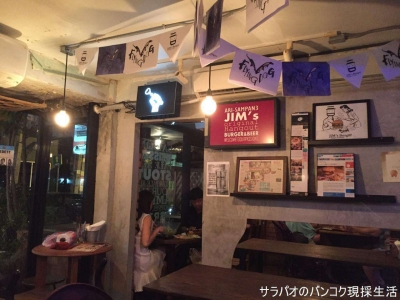 JiM's Burger & Beers アーリー店