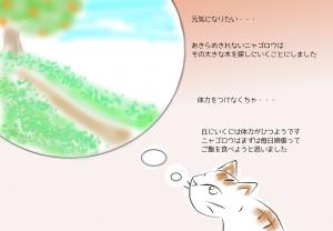 nyagoroutoookinaki3.jpg