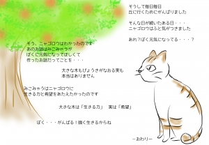 nyagoroutoookinaki5.jpg