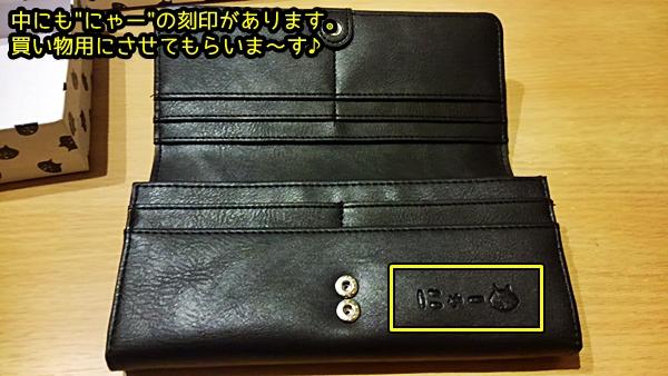 にゃー 長財布